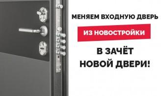 АКЦИЯ! Дверь из новостройки в зачет новой двери.